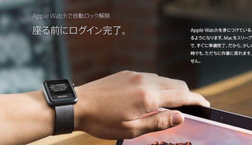 MacとApple Watchの認証機能拡大