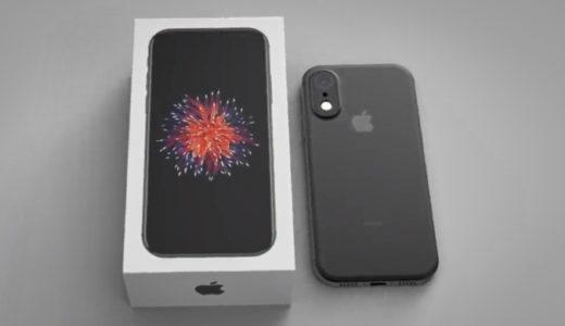 iPhoneXE ( SE2 ) はやっぱり2019年内にリリース。価格は…