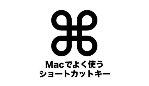 Macでよく使うショートカットキー集