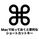 Mac 知っておくと便利なショートカットキー
