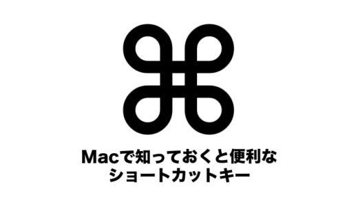 Macで知っておくと便利なショートカットキー集
