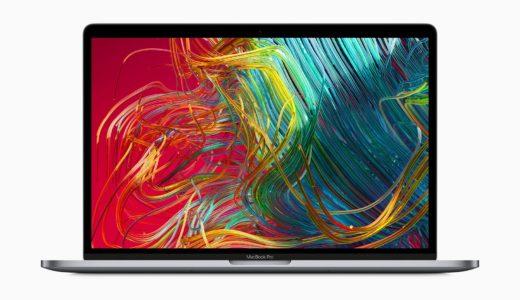 New MacBook Pro 発表!! MacBook Pro 2019は最強のラップトップへ