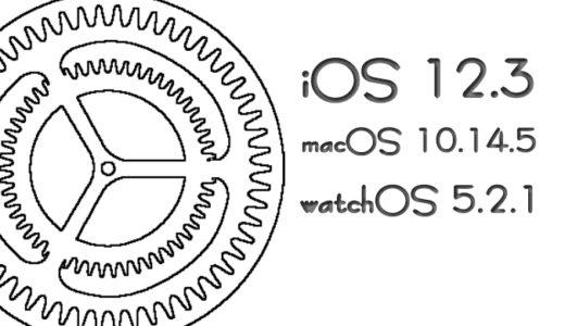 iOS 12.3。macOS 10.14.5。watchOS 5.2.1。リリース