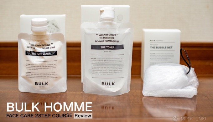 BULK HOMME FACE CARE 2STEP COURSE