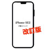 iPhoneSE2 予想スペック