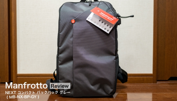 Manfrotto バッグパック ( MB-NX-BP-GY ) レビュー
