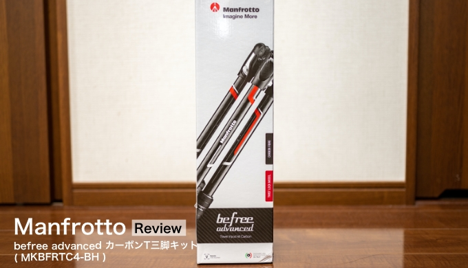 Manfrotto befree advanced カーボン三脚 レビュー