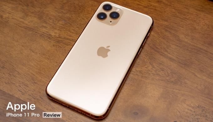 【iPhone11 Pro レビュー】 約3ヶ月ちょっと使った使用感
